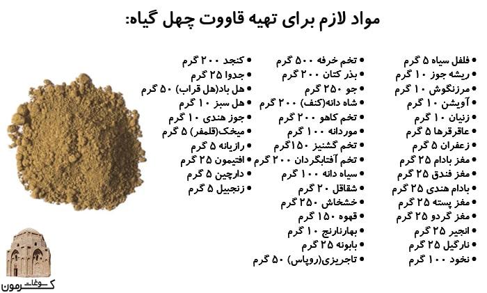 مواد لازم برای تهیه قاووت چهل گیاه